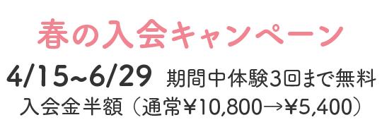 春の入会キャンペーン 4/15〜6/29 期間中体験3回まで無料 入会金半額(通常¥10,800→¥5,400)