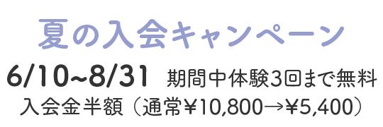 夏の入会キャンペーン 6/10〜8/31 期間中体験3回まで無料 入会金半額(通常¥10,800→¥5,400)
