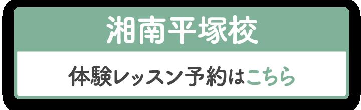 湘南平塚校 体験レッスン予約はこちら